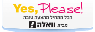 Yes, Please! מבית וואלה!